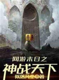 网游末日之神战天下封面图片