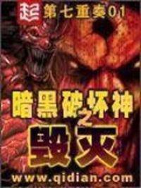 暗黑破坏神之毁灭封面图片