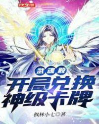武魂殿:开局兑换神级卡牌